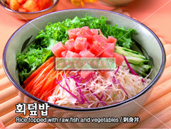 Laminated Korean Food Menu Poster, Large (49.8cm x 38.5cm), Menu - eKitchenary