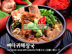 Laminated Korean Food Menu Poster, Large (49.8cm x 38.5cm)