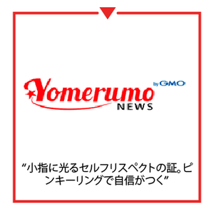 Article on Yomerumo