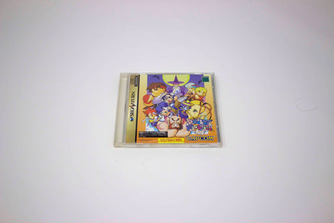 SEGA SATURN - Pocket Fighter - ポケットファイター