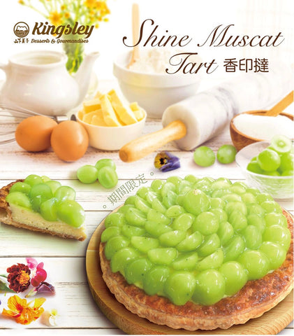 (Pre-order Cake) Japanese Grape  (Seasonal) Tart