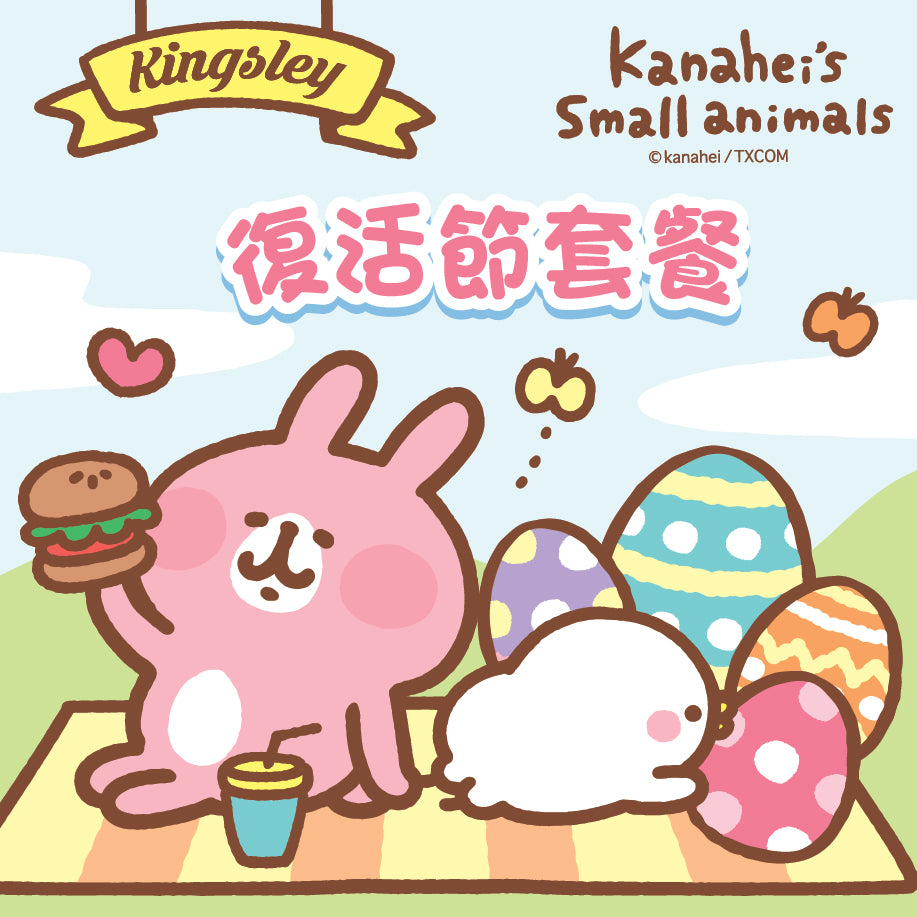 20 Apr 2019 Kanahei's Cafe Easter Set
