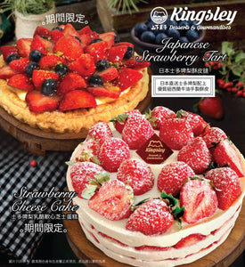 (Pre-order Cake) Japanese Strawberry (Seasonal) Tart