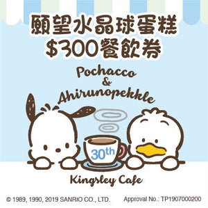 APPC - 願望水晶球蛋糕套餐 $588 (Dine-in)