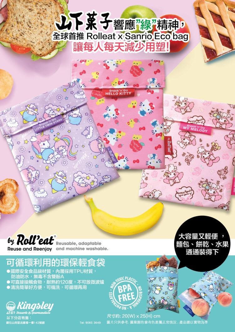 Sanrio   - Rolleat Eco Wrap 環保食物袋