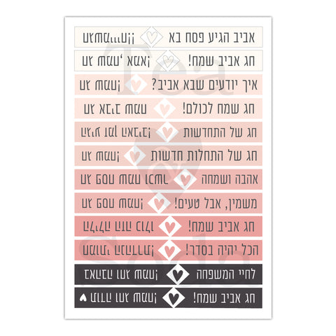 Stickers - Passover blessing