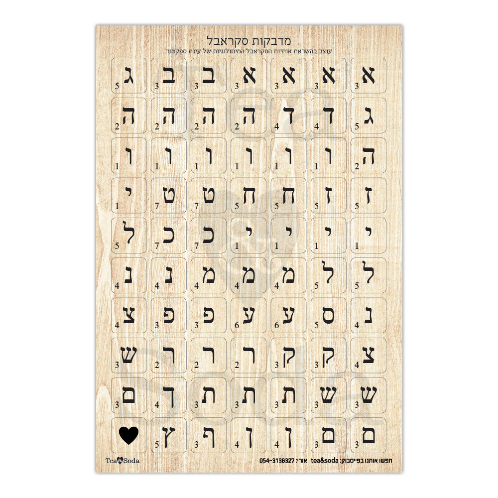 Planner stickers - Scrabble letters