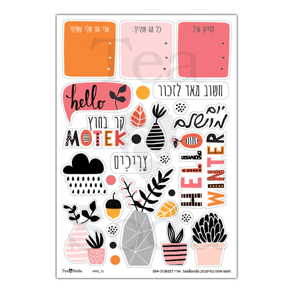Planner stickers set - Plants