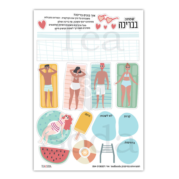 Planner stickers - Swimming pool