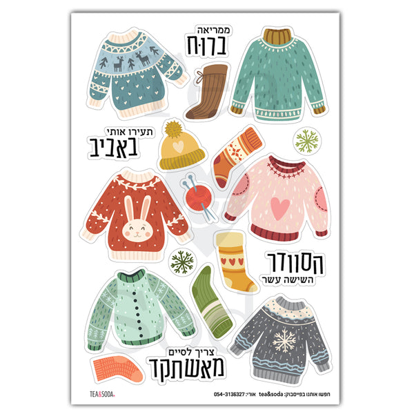 Planner stickers - Ugly sweater