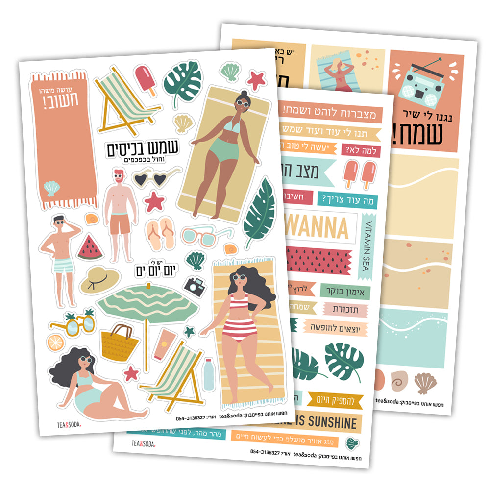 Planner stickers set - Beach time!