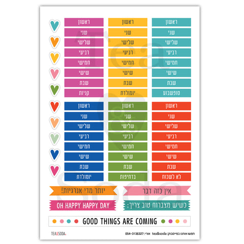 Bullet Journal stickers - Days, Colorful