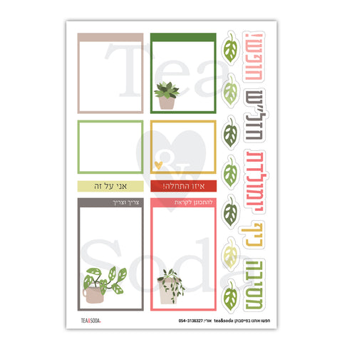 Planner stickers - Plants boxes