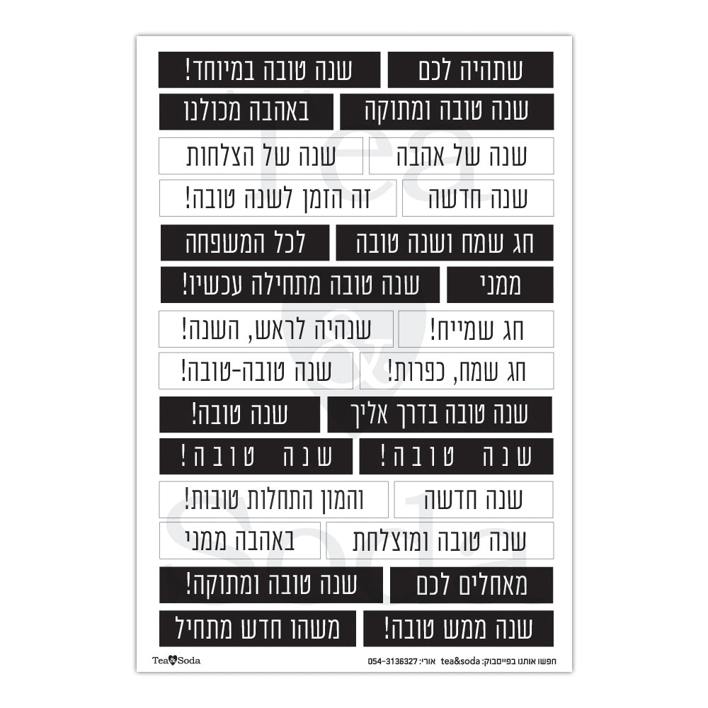 Stickers - Shana tova