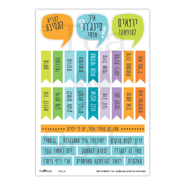 Planner stickers set - Mothers