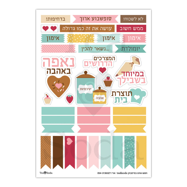 Planner stickers set - Baking