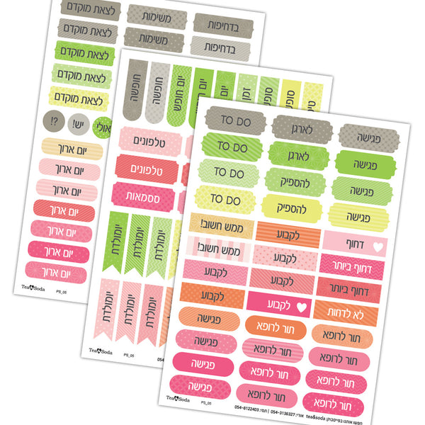Planner stickers set - Everyday stickers