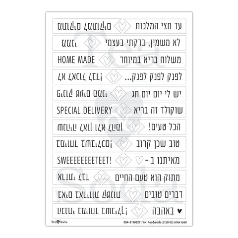Stickers - Purim blessing