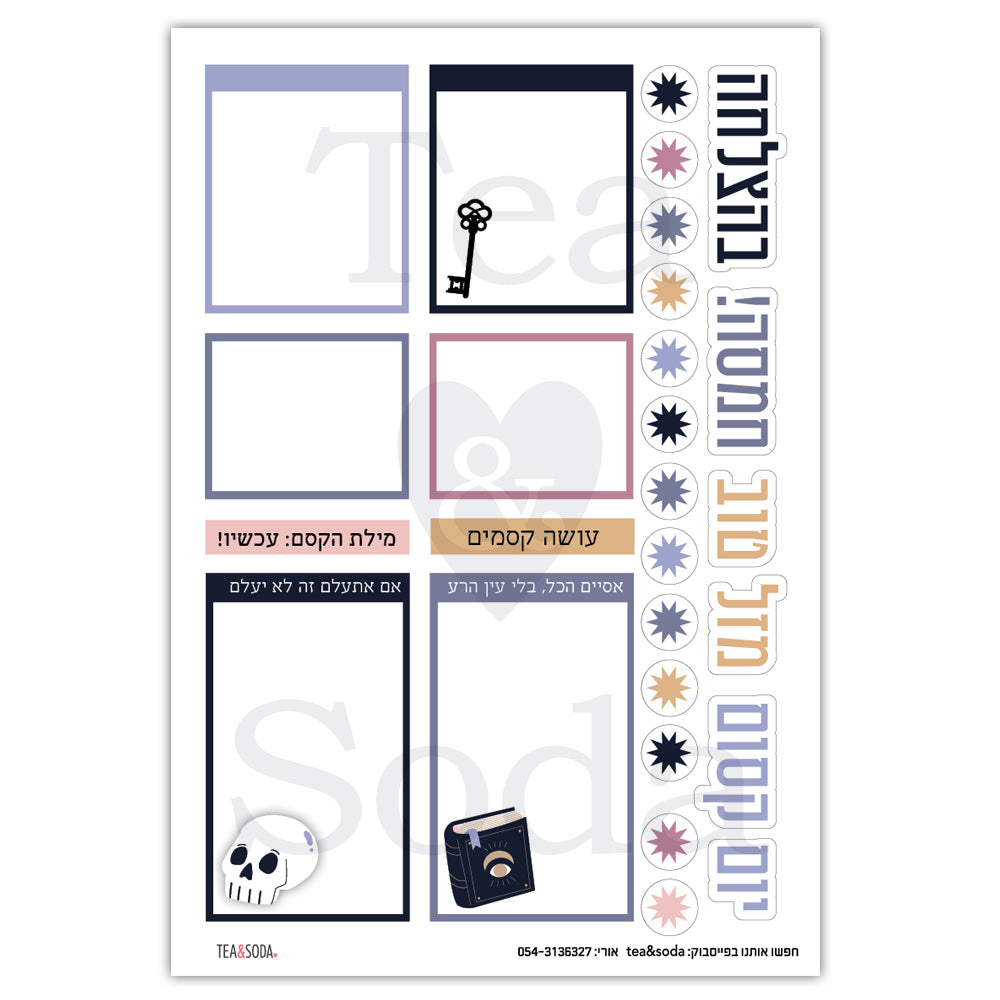 Planner stickers - Mystical boxes