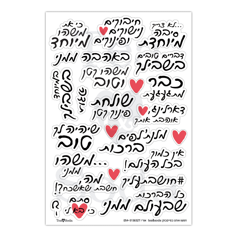 Planner stickers - Blessing
