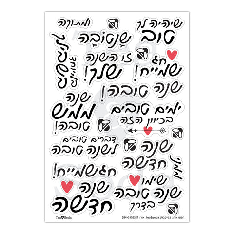 Planner stickers - happy new year