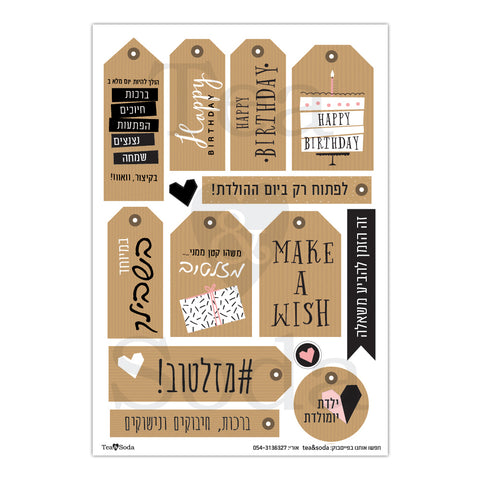Stickers - Blessing tags