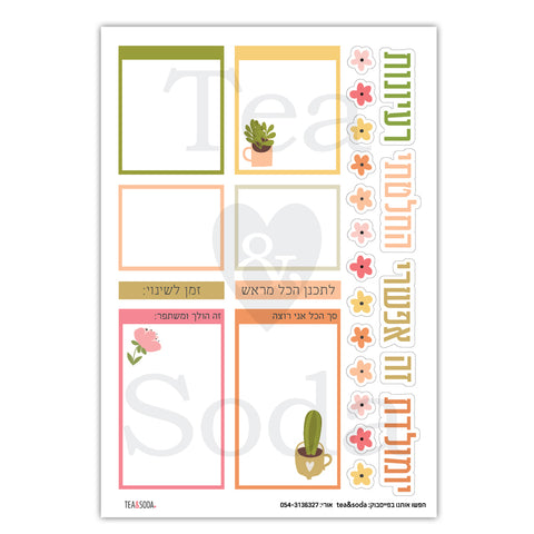 Planner stickers - Keep growing boxes