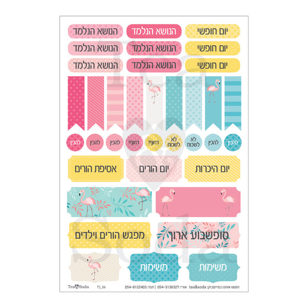 Planner stickers set - kindergarten teacher