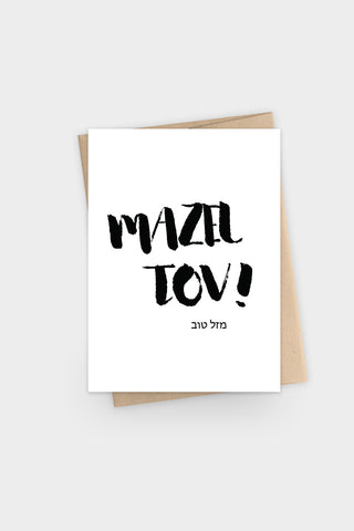 Mazel Tov Card with Money Holder