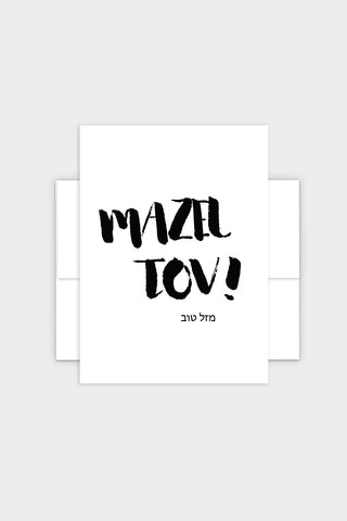 Mazel Tov - Jewish Greeting Card