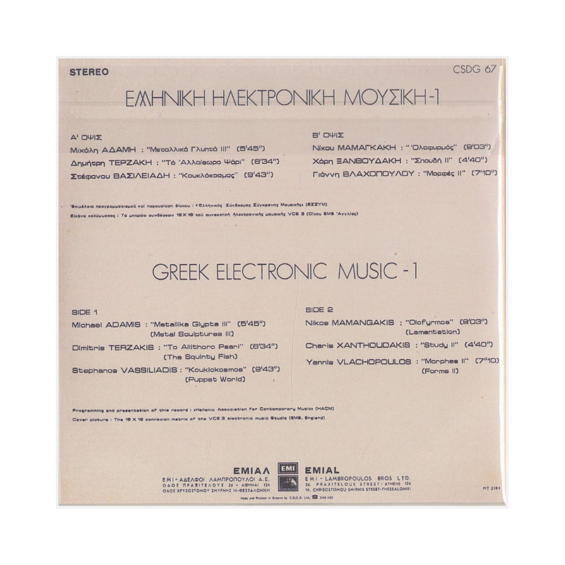 "V/A ""Greek Electronic Music-1"" (Greece) CP034 CDr"