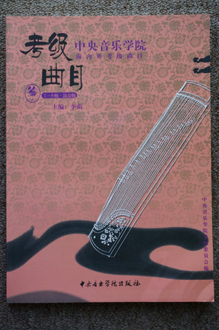 Guzheng Repertoires for National and Oversea Level Test (grade 7-9) -古箏海內外考級曲目(7-9級)