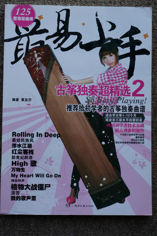 Easiest Guzheng Pop Repertoires for Beginner (2) -最易上手古箏獨奏超精選(2)