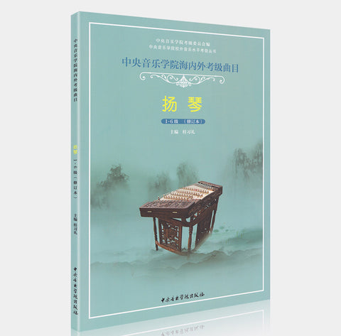 YANGQIN REPERTOIRES FOR NATIONAL AND OVERSEA LEVEL TEST (GRADE 1-6) - 揚琴海內外考級曲目(1-6級)