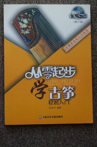 Learning Guzheng From Zero (including teaching DVD)-從零起步學古箏(含教學DVD)