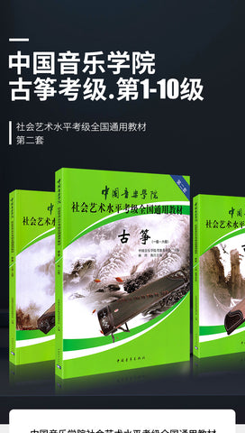 National Guzheng Grading Test Instruction, Repertoires and etudes (3 BOOKS, 1-10) -全國古箏考級通用教材三冊(1-10)