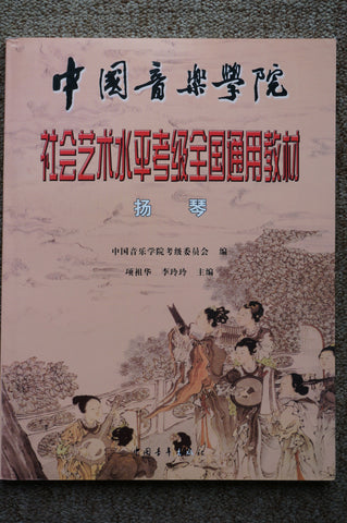 National Yangqin Grading Test Instruction, Repertoires and etudes-全國揚琴高級通用教材