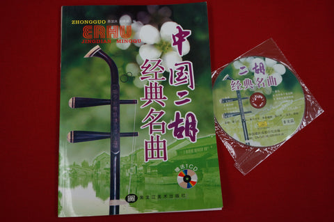 Chinese Erhu Classic Music Composition Collection (CD included)-- 中國二胡經典名曲(附CD)