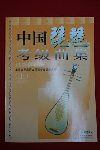 Chinese Pipa Repertoires Collection for Grade Test(first and second part) -- 中國琵琶考級曲級(上下兩冊)