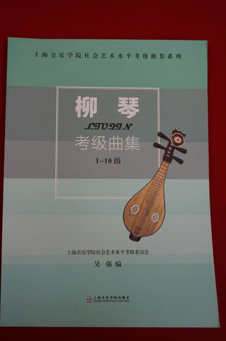 Chinese Liuqin Repertoires Collection for Grade Test  -- 中國柳琴考級曲級