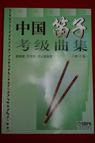 Chinese Dizi Repertoires Collection for Grade Test -- 中國笛子考級曲級