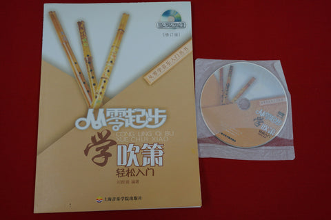Learning Xiao From Zero (including teaching DVD) - 從零起步學吹簫(含教學DVD)