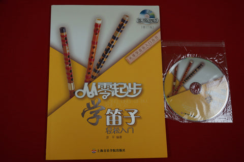 Learning Dizi From Zero (including teaching DVD) - 從零起步學笛子(含教學DVD)