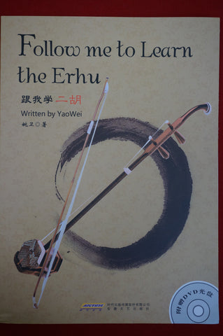 Follow Me to Learn Erhu (teaching DVD enclosed)