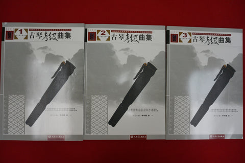 GUQIN REPERTOIRES FOR NATIONAL TEST (GRADE I, II, III) -- 古琴考級曲集(I, II, III)