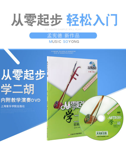 Learning Erhu From Zero (teaching DVD enclosed) - 從零起步學二胡(含教學DVD)