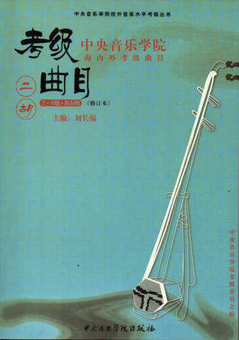 Erhu Repertoires for National and Oversea Level Test (grade 7-9) -- 古箏海內外考級曲目(7-9級)