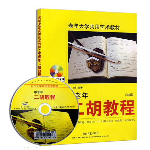 Middle and Old Age People Erhu Tutorial, Primary Level (teaching DVD enclosed) - 中老年二胡教程初級(含教學DVD)
