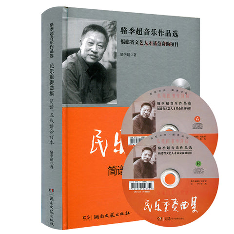 CHINESE FOLK MUSIC ENSEMBLE COMPOSITION (TOW DVD ENCLOSED)  - 民樂重奏曲集 簡譜/五線譜 (含兩張DVD)