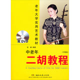 Middle and Old Age People Erhu Tutorial Medium Level (including teaching 2 DVD) - 中老年二胡教程中級(含2張教學DVD)